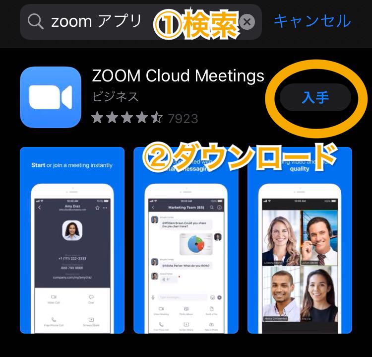 Cloud meetings ダウンロード zoom