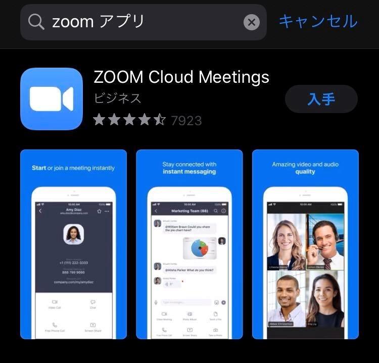 ズーム Zoomって何? 参加するには、どうすればいいの?