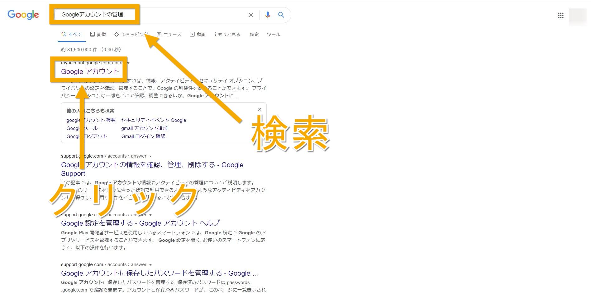 管理 google パスワード