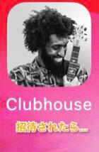 招待 方法 clubhouse