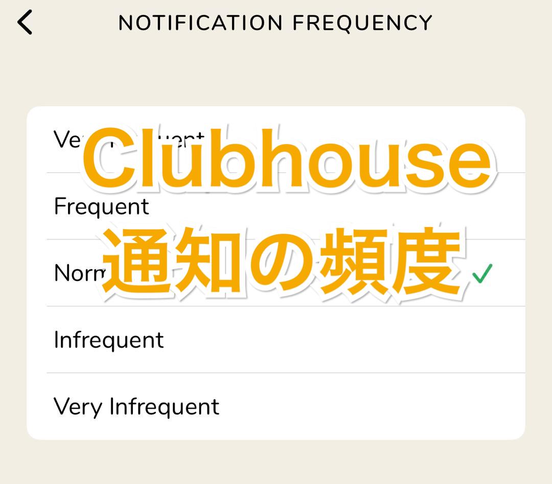 使い方 クラブ ハウス
