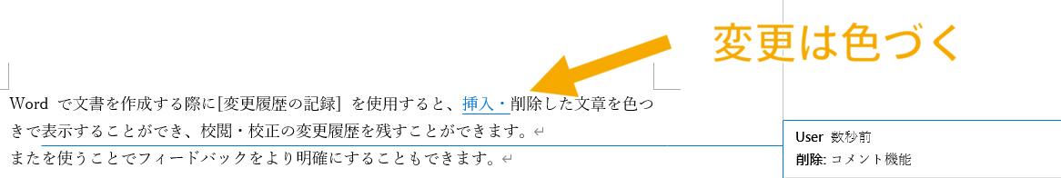 変更 削除 word 履歴 の