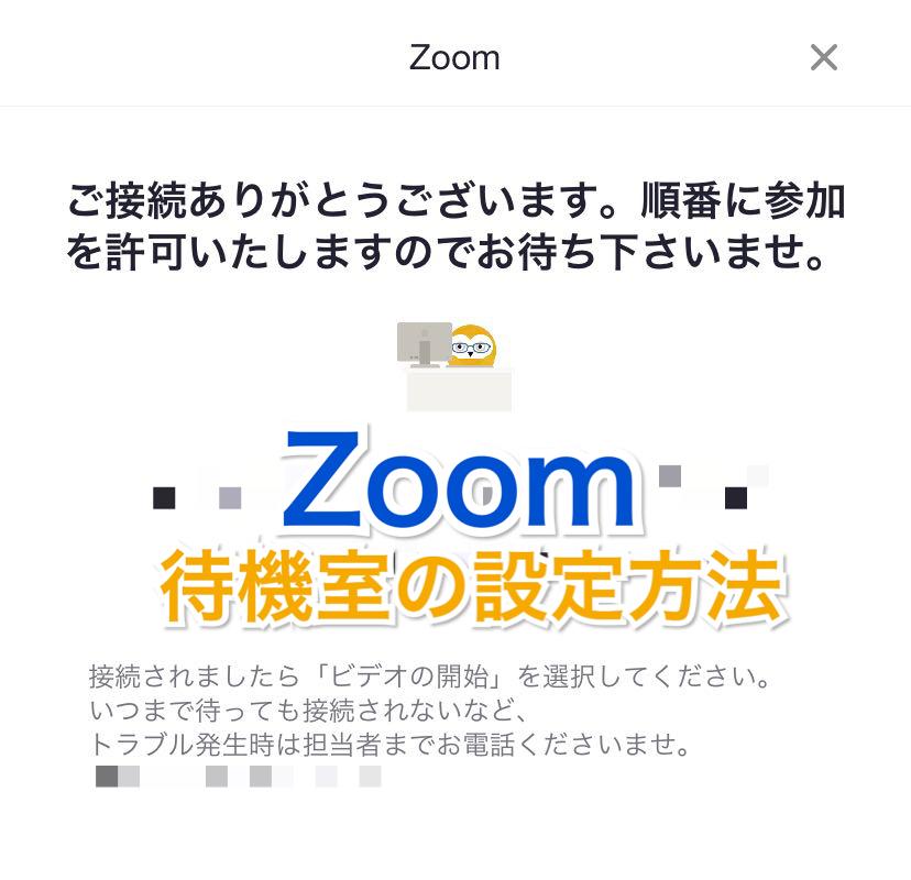 は 室 と Zoom 待機