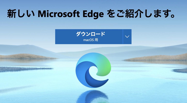 新しい edge