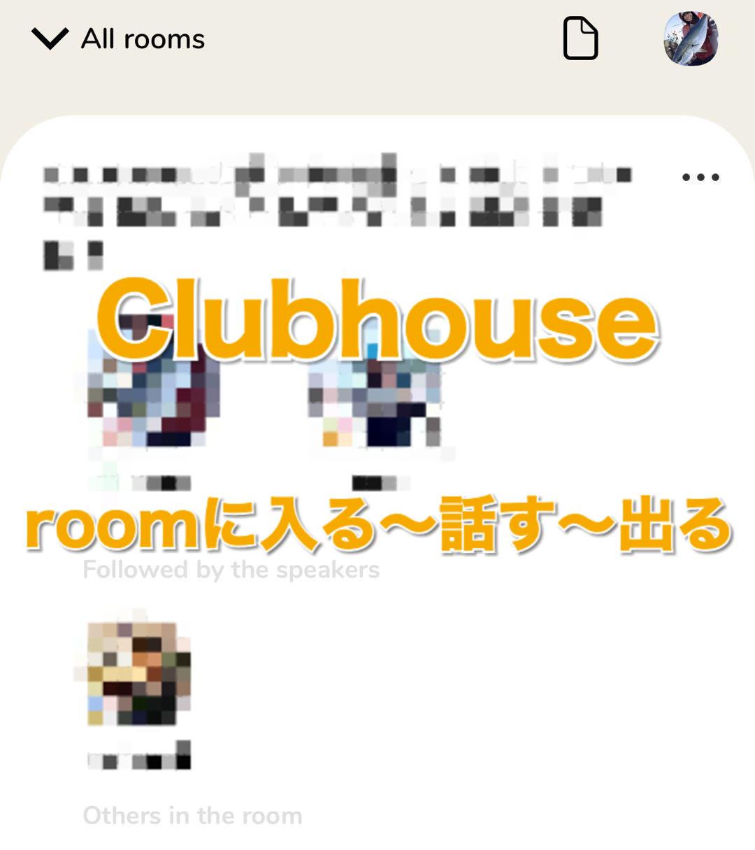 使い方 clubhouse