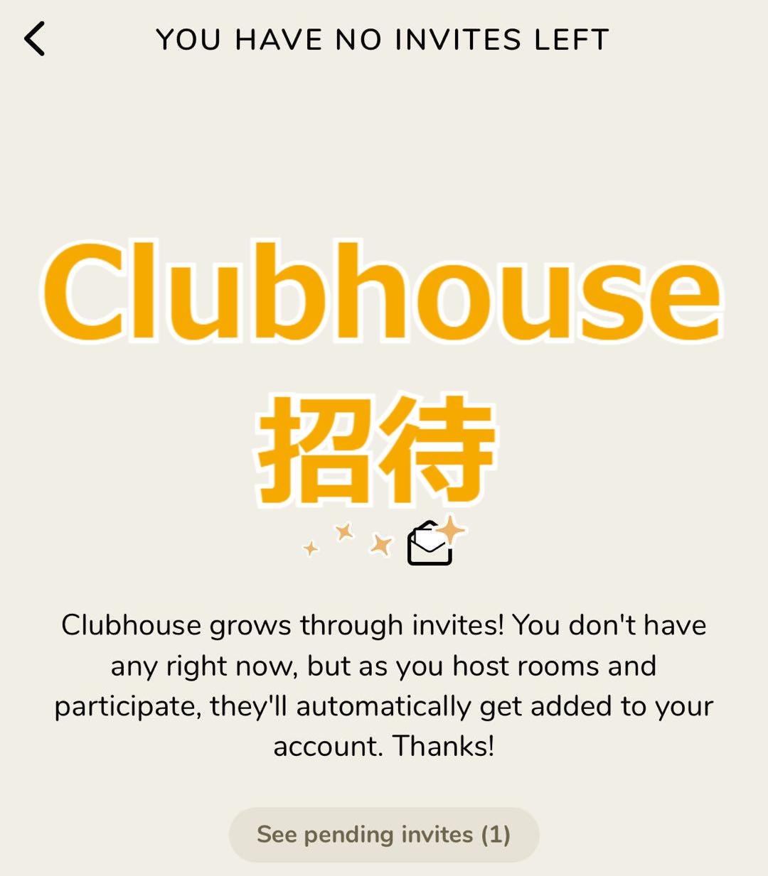 できない クラブ ハウス 招待